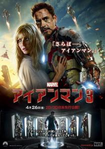 Iron_Man_3 chinese
