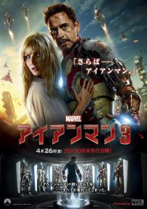Iron_Man_3 chinese